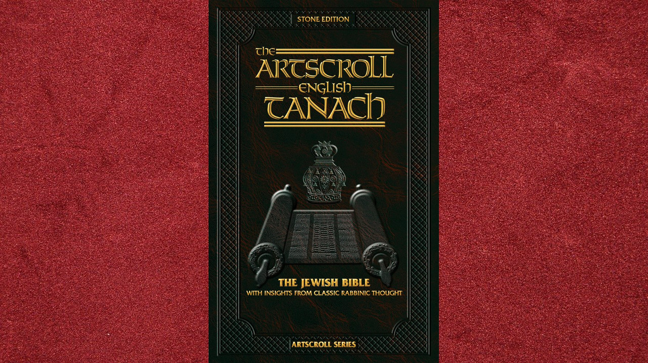 Artscroll Jewish Bible